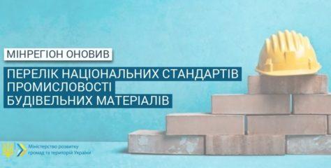 Мінрегіон оновив Перелік національних стандартів промисловості будівельних матеріалів